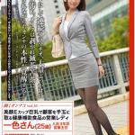 【動画】働くオンナ3 Vol.16にでてる女優の名前は一色里桜