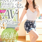 【画像】人妻、吹石みゆがAV動画デビュー!32歳フェラテクすげえwww