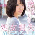 鈴木理沙、現役女子大生&処女がエロ動画デビュー!「イタイッ」と叫ぶ