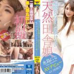 福岡の女子大生「水島にな」がエロ動画で魅せる・さすが性に寛容な国福岡