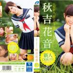 秋吉花音(あきよしかのん)がエロ動画デビュー・アイドル顔で経験人数2人