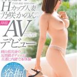 Hカップの人妻「乃咲かのん」がエロ動画デビュー!パイズリエロ過ぎ