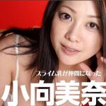 【カリビアンコム】小向美奈子が初裏・無修正動画デビュー!レビューはこちら