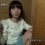新人「まなかかな」のデビュー動画がリアルすぎるww本物女子高生?