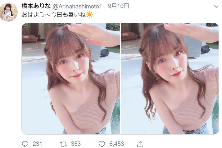 橋本ありなの無修正流出動画