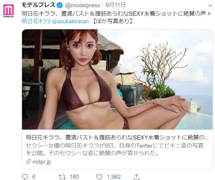 明日花キララ 無修正動画