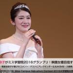 ミス学習院の朝倉佳奈子が「結城るみな」に改名しAV動画デビュー!身分隠す気一切なし